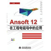Ansoft12在工程电磁场中的应用 (万水CAE技术丛书)
