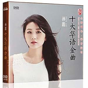 孙露2017专辑 :华语十大金曲 DSD 发烧女声汽车载cd光盘歌碟(东盛文化)