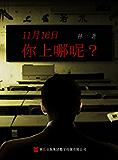 11月16日你上哪呢? (罪推理事务所)