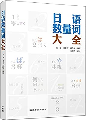 日语数量词大全.pdf