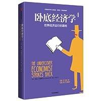 卧底经济学4:世界经济运行的真相(,蒂姆哈福德(Tim Harford),中信出版社,9787508668345