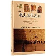 犹太文化之旅