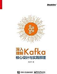 深入理解Kafka:核心设计与实践原理