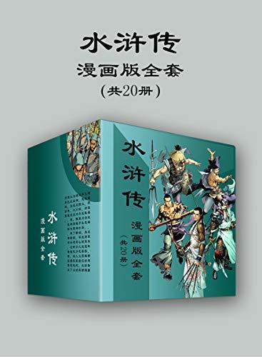 水浒传漫画版全套(共20册)