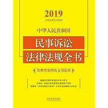 中华人民共和国民事诉讼法律法规全书(含典型案例及文书范本)(2019年版)
