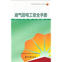 油气田电工安全手册