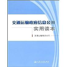 交通运输政府信息公开实用读本