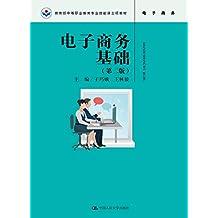 电子商务基础(第二版)(教育部中等职业教育专业技能课立项教材)