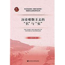 """历史唯物主义的""""名""""与""""实"""" (中共中央党校(国家行政学院)马克思主义理论研究丛书)"""
