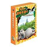 霍顿奇遇记亲子礼盒装(DVD9 含游戏册等)