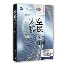 太空移民(人类太空移居计划大公开:NASA太空专家联手美国科普作家揭秘,本书烧脑,请保持智商在线!)