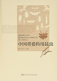 """""""中国重要药用昆虫"""",作者:[杨大荣]"""