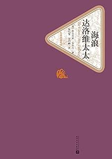 海浪 达洛维太太(吴尔夫代表作品;翻译名家谷启楠、吴钧燮译本) (名著名译丛书)