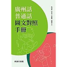 廣州話普通話圖文對照手冊 (Traditional Chinese Edition)
