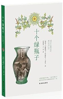 """""""十个绿瓶子"""",作者:[卡普兰, 孔德芳, 王雪]"""