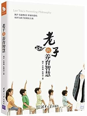 老子的养育智慧.pdf