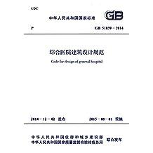 中华人民共和国国家标准:综合医院建筑设计规范(GB 51039-2014)