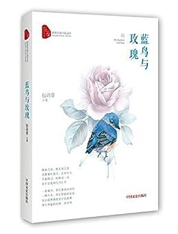 """""""蓝鸟与玫瑰"""",作者:[包讷睿]"""