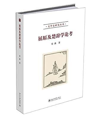 屈原及楚辞学论考.pdf