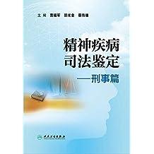 精神疾病司法鉴定——刑事篇