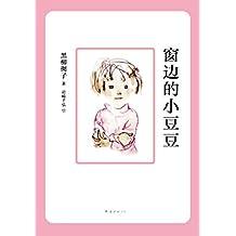 窗邊的小豆豆(影響20世紀的兒童文學杰作,適合親子共讀!新華社、《人民日報》、《中國教育報》、中央電視臺深度報道。)
