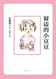 窗邊的小豆豆(影響20世紀的兒童文學杰作,中文簡體突破1100萬冊,再沒有比她更了解孩子的了!)
