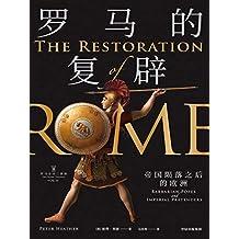 罗马的复辟:帝国陨落之后的欧洲(罗马帝国三部曲2。汇集多学科半世纪研究成果)