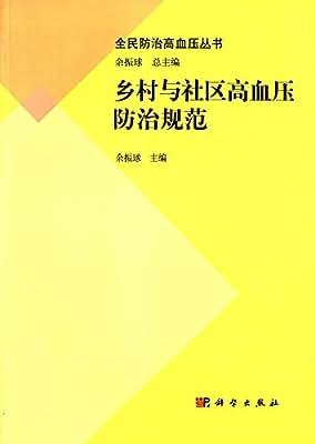 乡村与社区高血压防治规范.pdf