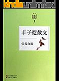 劳者自歌——丰子恺散文(名家散文典藏系列,最权威的散文大系,最有分量的名家,最有个性的精品)