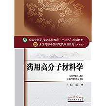 药用高分子材料学(十三五)