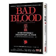 台版 恶血:硅谷独角兽的医疗骗局!深藏血液裡的祕密、谎言与金钱 商业周刊 比尔盖茨推荐 滴血成金
