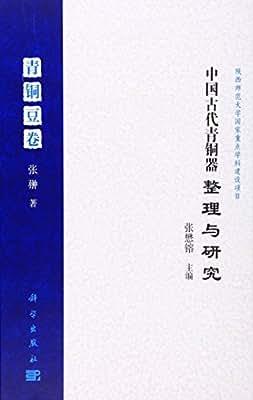 中国古代青铜器整理与研究 青铜豆卷.pdf