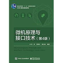 """普通高等教育""""十一五""""国家级规划教材·大学计算机规划教材:微机原理与接口技术(第4版)"""