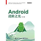 Android进阶之光