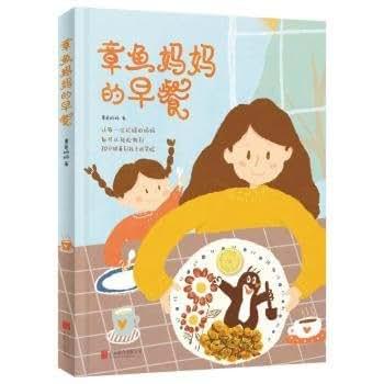 章鱼妈妈的早餐.pdf