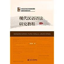 现代汉语语法研究教程 (21世纪汉语言专业规划教材•专题研究教材系列)