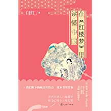 """在《红楼梦》里读懂中国(我们眼下的痛点和焦点,《红楼梦》里都有!腾讯""""大家""""专栏作家闫红 慧解《红楼梦》)"""