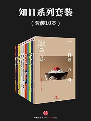 知日系列套装.pdf