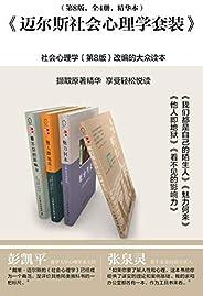 迈尔斯社会心理学套装(第8版 共4册) (社会心理学(第8版)改编的大众读本)