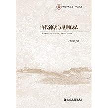古代神话与早期民族 (中原学术文库·学者丛书)