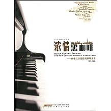 浓情黑咖啡:新世纪浪漫情调钢琴曲集
