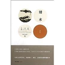 王跃文作品典藏版:漫水
