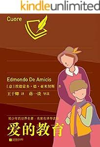 愛的教育:給少年的世界名著·名家名譯導讀版