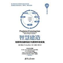 智慧建造——物联网在建筑设计与管理中的实践