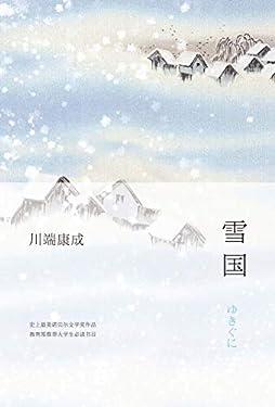 《雪國》(唯美諾貝爾獎作品,教育部推薦大學生必讀書目)