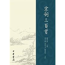 宋词三百首(夏承焘选评) (中华书局出品)