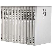 汪曾祺全集(1-12卷)(套装共12册)