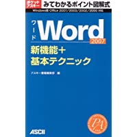 みてわかるポイント図解式 Word2007 新機能+基本テクニック