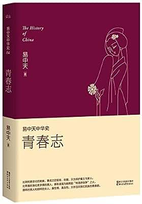 易中天中华史·第四卷:青春志.pdf