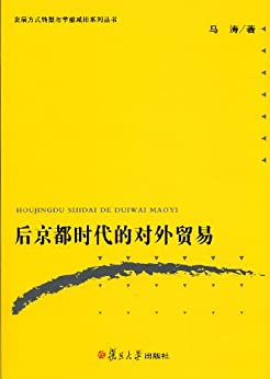 """""""后京都时代的对外贸易 (发展方式转型与节能减排系列丛书)"""",作者:[马涛]"""
